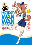 宇宙警察☆ミーティアわんわん(1)-電子書籍
