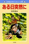 中沢啓治 平和マンガシリーズ 17巻 ある日突然に-電子書籍