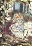 毒姫 1巻-電子書籍