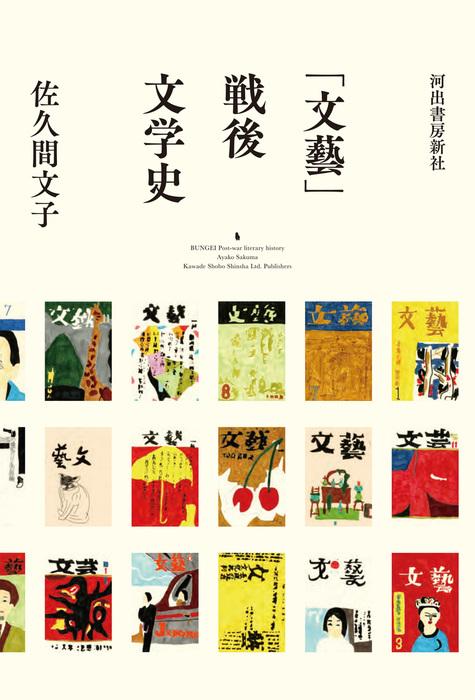 「文藝」戦後文学史-電子書籍-拡大画像