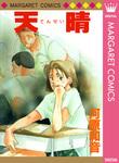 天晴-電子書籍