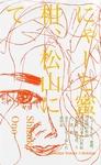 にゃーと蜜柑、松山にて-電子書籍
