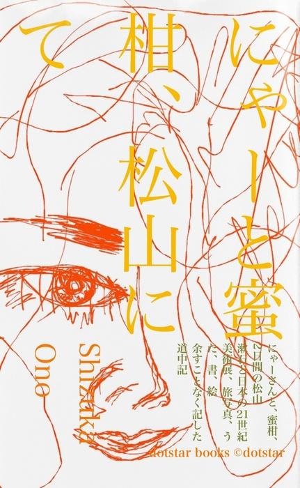 にゃーと蜜柑、松山にて-電子書籍-拡大画像