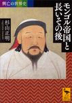 興亡の世界史 モンゴル帝国と長いその後-電子書籍