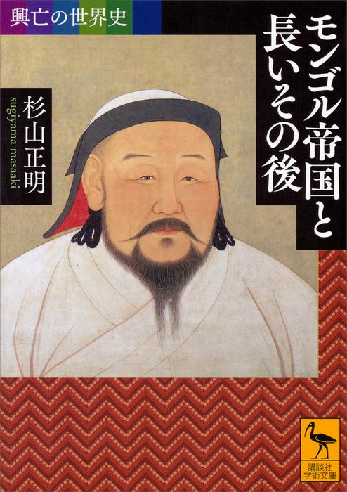 興亡の世界史 モンゴル帝国と長いその後拡大写真