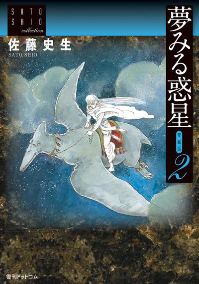 夢みる惑星【愛蔵版】 2-電子書籍