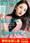 【無料】ダ・ヴィンチ お試し版 2016年11月号-電子書籍