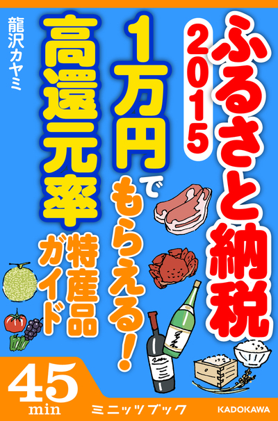 ふるさと納税2015 1万円でもらえる! 高還元率特産品ガイド-電子書籍