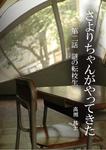 さよりちゃんがやってきた 第二話 謎の転校生-電子書籍