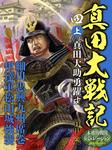 真田大戦記 四 上 真田大助勇躍す-電子書籍