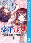 症年症女 3-電子書籍