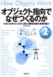 オブジェクト指向でなぜつくるのか第2版 知っておきたいOOP、設計、関数型言語の基礎知識-電子書籍