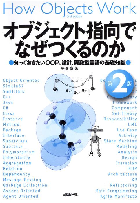 オブジェクト指向でなぜつくるのか第2版 知っておきたいOOP、設計、関数型言語の基礎知識拡大写真