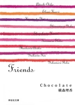 Chocolate/Friends-電子書籍