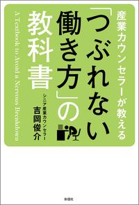 産業カウンセラーが教える 「つぶれない働き方」の教科書-電子書籍