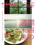 Hanako特別編集 関西の週末旅。-電子書籍