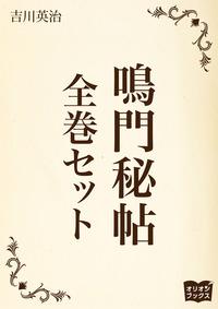 鳴門秘帖 全巻セット-電子書籍
