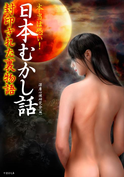 本当は恐い! 日本むかし話 封印された裏物語拡大写真