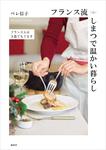 フランス流しまつで温かい暮らし フランス人は3皿でもてなす-電子書籍