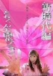 ともくん大開花プラン!~新時代編~-電子書籍