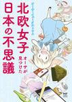 北欧女子オーサが見つけた日本の不思議-電子書籍