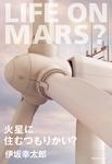 火星に住むつもりかい?-電子書籍