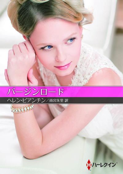 バージンロード【ハーレクインSP文庫版】-電子書籍