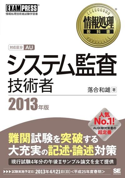 情報処理教科書 システム監査技術者 2013年版-電子書籍