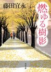 燃ゆる樹影-電子書籍