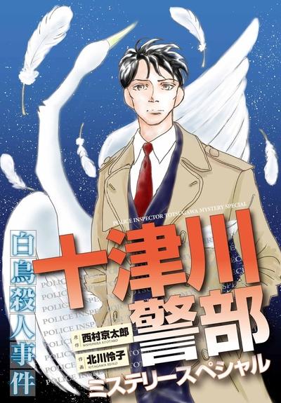 十津川警部ミステリースペシャル 白鳥殺人事件-電子書籍