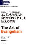 エバンジェリスト:自分の「わくわく」を伝える技術-電子書籍
