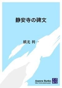 静安寺の碑文-電子書籍
