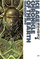 地球氷解事記(アクションコミックス)