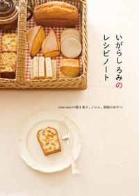 いがらし ろみのレシピノート romi-unieの焼き菓子、ジャム、果物のおやつ-電子書籍