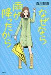 なぜなら雨が降ったから-電子書籍
