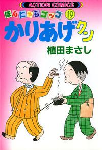 かりあげクン / 19