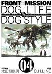 FRONT MISSION DOG LIFE & DOG STYLE 4巻-電子書籍