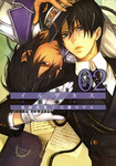 イルゲネス-黒耀の軌跡- 2巻-電子書籍