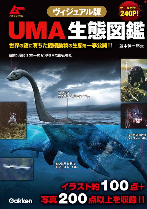 ヴィジュアル版 UMA生態図鑑拡大写真