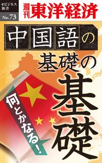 中国語の基礎の基礎―週刊東洋経済eビジネス新書No.73