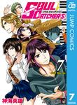 SOUL CATCHER(S) 7-電子書籍