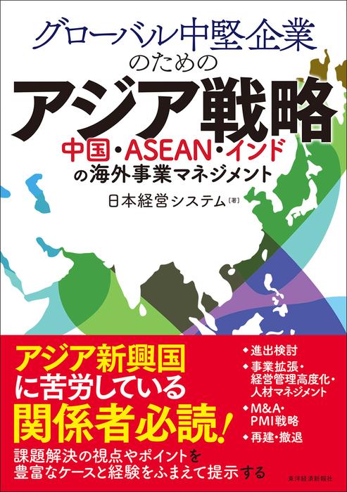 グローバル中堅企業のためのアジア戦略 ―中国・ASEAN・インドの海外事業マネジメント拡大写真