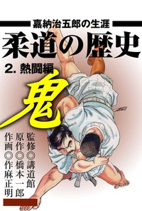 柔道の歴史 嘉納治五郎の生涯 2 ~熱闘編~-電子書籍