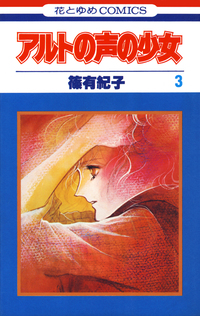 アルトの声の少女 3巻-電子書籍