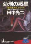 処刑の惑星-電子書籍