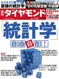週刊ダイヤモンド 15年1月31日号