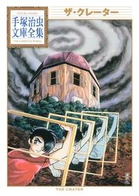 ザ・クレーター 手塚治虫文庫全集-電子書籍