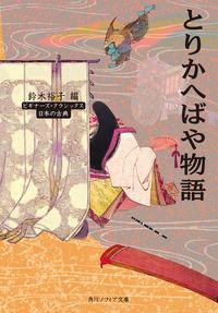 とりかへばや物語 ビギナーズ・クラシックス 日本の古典