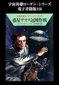 宇宙英雄ローダン・シリーズ 電子書籍版116 二重太陽下の決闘