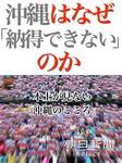 沖縄はなぜ「納得できない」のか 本土が見ない「沖縄のこころ」-電子書籍
